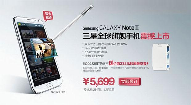 galaxy_note_ii_sporting_dual_sim_slots_gets_donned_officially_in_china