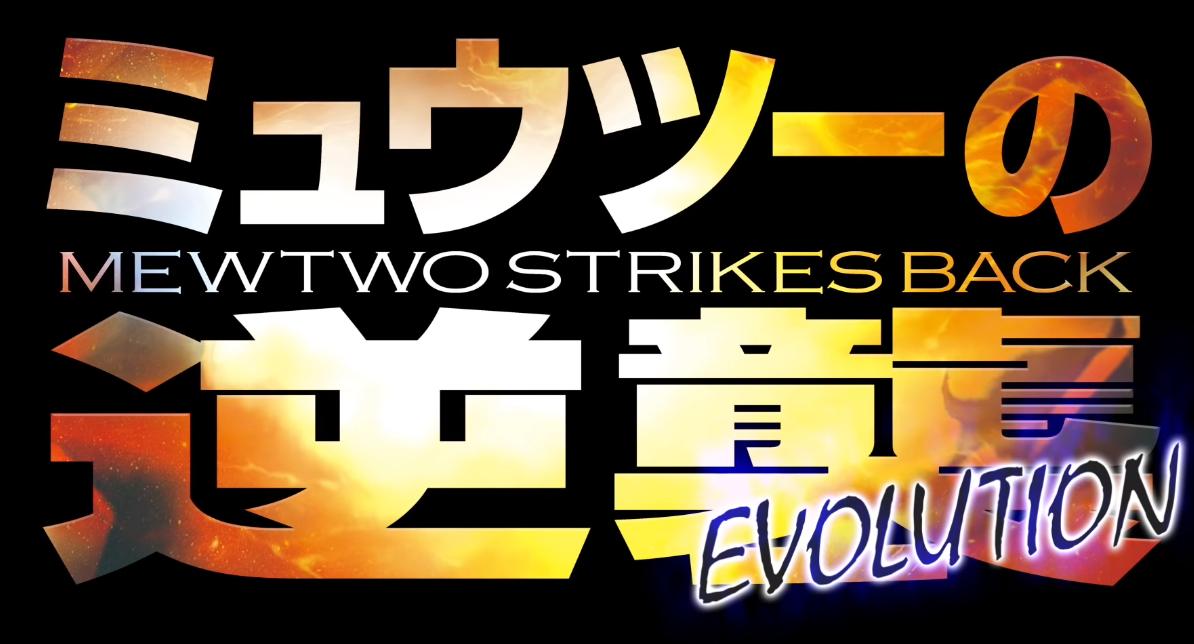 1998 S Pokemon The First Movie Remade In Cgi July 12 Debut Tweaktown