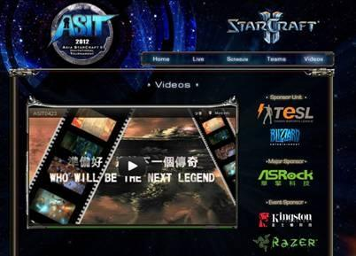 asrock_becomes_the_official_sponsor_of_2012_asia_starcraft_ii_professional_team_invitational_tournament